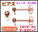 【アクセサリーパーツ・金具】 ピアス キャッチ・カン付き ピンクゴールド 10ペアー入りサービスパック!