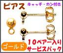 【アクセサリーパーツ・金具】 ピアス キャッチ・カン付き 金色ゴールドカラー 10ペアー入りサービスパック!