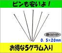 【アクセサリーパーツ・金具】 Tピン 0.5×20mm 銀色・ロジウムカラー 5g入り(約130〜135本)のサービスパック!