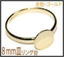 【アクセサリーパーツ・金具】8mm皿タイプ・リング台(金色・ゴールドカラー) 10コ入りサービスパック