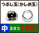 [accessories parts, metal fittings] 20 size .2mm ball co-入 りが 79 yen in the killing ball (crimp a ball) silver silver color!