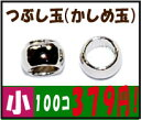 [accessories parts, metal fittings] killing ball (crimp a ball) silver silver color small size .1. 100 5mm ball co-入 りが 379 yen! の service pack!