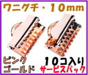 【アクセサリーパーツ・金具】 紐止め(ワニグチ リボン留め金具)・10mm ピンクゴールド 10コ入りのサービスパック!