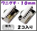 【アクセサリーパーツ・金具】 紐止め(ワニグチ リボン留め金具)・10mm 銀色シルバーカラー 2コ入り