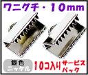 【アクセサリーパーツ・金具】 紐止め(ワニグチ リボン留め金具)・10mm 銀色シルバーカラー 10コ入りのサービスパック
