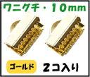 【アクセサリーパーツ・金具】 紐止め(ワニグチ リボン留め金具)・10mm 金色ゴールドカラー 2コ入り