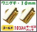 【アクセサリーパーツ・金具】 紐止め(ワニグチ リボン留め金具)・10mm 金色ゴールドカラー 10コ入りのサービスパック
