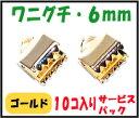 【アクセサリーパーツ・金具】 紐止め(ワニグチ リボン留め金具)・6mm 金色ゴールドカラー 10コ入りのサービスパック