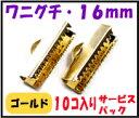 【アクセサリーパーツ・金具】 紐止め(ワニグチ リボン留め金具)・16mm 金色ゴールドカラー 10コ入りのサービスパック