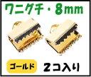 【アクセサリーパーツ・金具】 紐止め(ワニグチ リボン留め金具)・8mm 金色ゴールドカラー 2コ入り