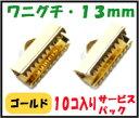 【アクセサリーパーツ・金具】 紐止め(ワニグチ リボン留め金具)・13mm 金色ゴールドカラー 10コ入りのサービスパック!