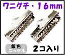 【アクセサリーパーツ・金具】 紐止め(ワニグチ リボン留め金具)・16mm 銀色シルバーカラー 2コ入り