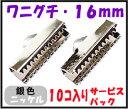 【アクセサリーパーツ・金具】 紐止め(ワニグチ リボン留め金具)・16mm 銀色シルバーカラー 10コ入りのサービスパック