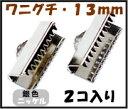 【アクセサリーパーツ・金具】 紐止め(ワニグチ リボン留め金具)・13mm 銀色シルバーカラー 2コ入り