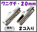 【アクセサリーパーツ・金具】 紐止め(ワニグチ リボン留め金具)・20mm 銀色シルバーカラー 2コ