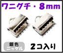 【アクセサリーパーツ・金具】 紐止め(ワニグチ リボン留め金具)・8mm 銀色シルバーカラー 2コ入り