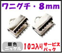 【アクセサリーパーツ・金具】 紐止め(ワニグチ リボン留め金具)・8mm 銀色シルバーカラー 10コ入りのサービスパック