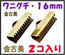 【アクセサリーパーツ・金具】 紐止め(ワニグチ リボン留め金具)・16mm 金古美アンティークゴールド 2コ入り
