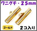 【アクセサリーパーツ・金具】 紐止め(ワニグチ リボン留め金具)・25mm 金色ゴールドカラー 2コ入り