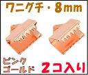 【アクセサリーパーツ・金具】 紐止め(ワニグチ リボン留め金具)・8mm ピンクゴールド 2コ入り