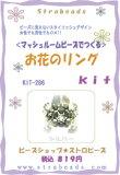 【ビーズキット】 お花のリング マッシュルームビーズ版・シルバー