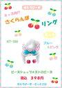 【ビーズキット】さくらんぼのリング・ブルー&ピンク