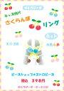 【ビーズキット】さくらんぼのリング・グリーン&パープル