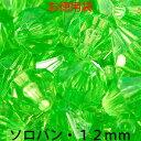 お徳用プラビーズ(アクリルビーズ)・ソロバン型12mm ペリドットグリーン 20グラム入り!