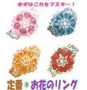ビーズレシピ(ビーズ作り方) 定番*お花のリング NO.6
