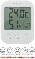 【2000円以上送料無料】ドリテックデジタル温湿度計「オプシス」ホワイトO-230WT