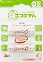 【2160円以上送料無料】ドリテック 「エコロでん」単3充電池 2本パック RB-302GN 単三乾電池