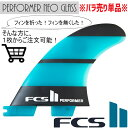 【FCS2 FIN】 Performer Neo Glass バラフィン 単品 パフォーマー ネオ グラス フィン FCSII 日本正規品 即日出荷