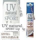 ¨��в١�������100�߲�ǽ�ۡ����� ������/����ǿ�����ʬ��UV Natural Sport Lip 5g(uv�ʥ�����)�Υߥ��� ��Ƥ��ߤ� UV�ץ�ƥ���/(����/������ ���� �����������ץ롼��/�����������쥸������� ��Ƥ��ߤ�)100% ŷ��/�����Ǻ� �Ҵ���ȩ�ˤ�¿�
