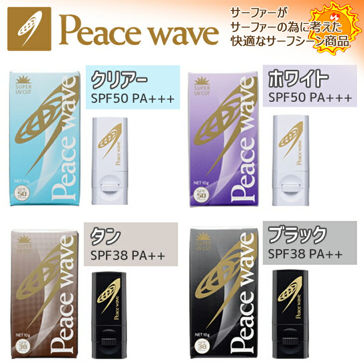 日本正規品 PEACE WAVE(ピースウェーブ)固形【ミラー付き】UVフェイススティック【UVプロテクト】(顔用 サンケア ウォータープルーフ/ウォーターレジスタント 日焼け止め)