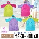 【日本 正規品 MAKA-HOU(マカホー)】2014年春夏モデル ユニセックス サーフポンチョ / お着替えポンチョ / ポンチョ / PONCHO / タオル 品番:61U02/41S【あす楽】海・山・川・プールでのお着替えに大活躍間違いなし!