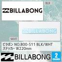 【送料100円可能】BILLABONG(ビラボン) 品番:B00-S11 カッティングステッカ- BLK(ブラック)/WHT(ホワイト) W220mm シール ロゴステッカー 型抜き 日本正規品
