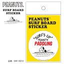 【PEANUTS(ピーナッツ)】PEANUTS SURF BOARD STICKER ピーナッツ サーフボード ステッカー スヌーピー SURF'S UP シール サーフィン 品番:SNP-19010 日本正規品