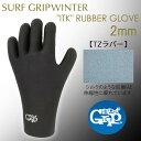 19-20 SURFGRIP サーフグリップ ラバーグローブ サーフグローブ 2mm仕様 2019/2020年 WINTER ウィンターモデル ITK TZ RUBBER SURF GLO..