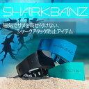 即日出荷!【日本 正規品】SHARKBANZ(シャークバンズ) 鮫(さめ)除けバンド サメよけ シャークアタック防止