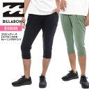 20 BILLABONG ビラボン トレーニング UV パンツ ACTIVE 6分丈 ロング丈 水着 スイムウェア UVカット UPF50+ フィットネス レディース 2020年春夏 品番 BA013-869 日本正規品