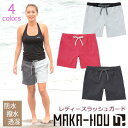 MAKA-HOU マカホー スイムウェア 短パン ボードショーツ サーフパンツ レディース 2018年春夏モデル Surf Pants 品番 51W01/41S 日本正規品
