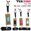 TLS TOOLS トゥールス ツールス BBリーシュ TLS 5☆ BB COIL LEASH ARM SMALL LARGE ボディボード リーシュコード パワーコード コイル..