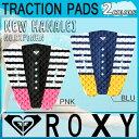 【パッケージ無しで送料無料可能】日本正規代理店【ROXY(ロキシー)】NEW HANALEI TRACTION PADS デッキパッド 2016年春夏新作 品番:RXPDNHN 3ピースパッド 5MM ARCH BAR デッキパッチ