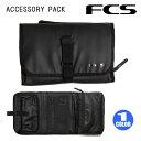 FCS ポーチ Accessory Pack アクセサリー パック キット トラベル用小物入れ 収納 日本正規品