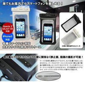 Owltech(オウルテック)OWL-MAWP03(WH/BK/PK/BL/GR)ホワイト/ブラック/ピンク/ブルー/グリーン携帯/スマートフォン防水ソフトケース