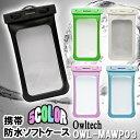 【送料100円可能】Owltech(オウルテック)OWL-MAWP03 携帯/スマートフォン 防水ソフトケース『Waterproof iPhone(アイフォン)GALAXY(ギャラクシー)/SmartPhone Case』(携帯電話/スマホ)防水ケースドコモ/au/ソフトバンクなど!様々な機種に幅広く対応OK☆