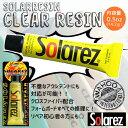 WAHOO SOLAREZ CLEAR 0.5ozミニ ソーラーレジンミニ カラークリアー サイズ 0.5oz/14.2g