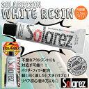 【送料200円可能】WAHOO SOLAREZ MICROLITE WHITEmini ソーラーレジン カラーホワイトミニ サイズ:0.5oz(14.2g)