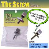 【送料100円可能】Maneuverline(マニューバーライン) The Screw スクリュー ロングボード用ネジ 固定ボルト 品番:SA085 ボルト ロングボード FIN いもねじ ネジ シングルボックス シングルBOX フィン 固定用