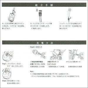 ORIGIN【MOBISHOWER(モビシャワー)】充電式コードレス・ポータブルシャワー